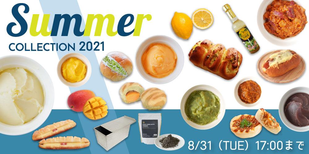 summercollection2021