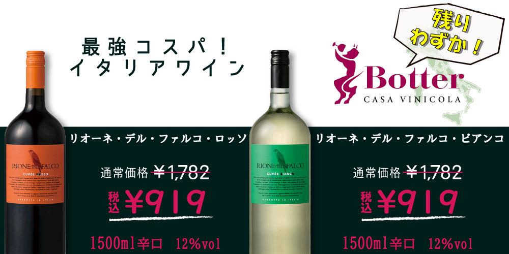 アウトレットワイン